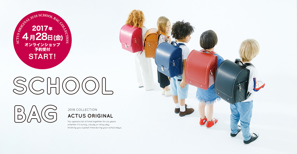 ▼2018 COLLECTION ACTUS SCHOOL BAG